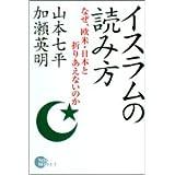 イスラムの読み方―なぜ、欧米・日本と折りあえないのか (Non select)