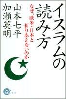 イスラムの読み方―なぜ、欧米・日本と折りあえないのか (Non select)の詳細を見る