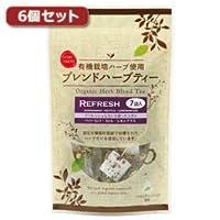 【まとめ 4セット】 麻布紅茶 有機栽培ハーブ使用 ブレンドハーブティー リフレッシュブレンド6個セット AZB0378X6