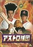 アストロ球団 第四巻[DVD]