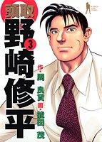 頭取野崎修平 (3) (ヤングジャンプ・コミックスBJ)の詳細を見る