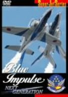 Blue Impulse Next Generation [DVD]