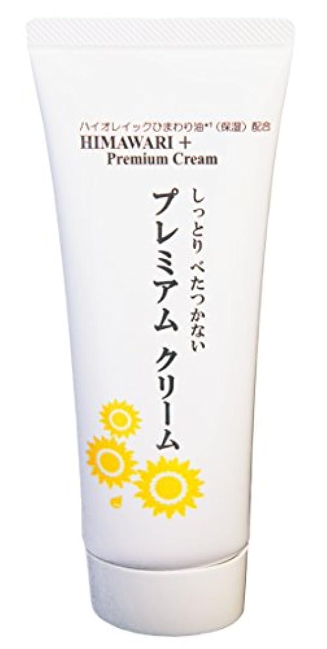 S&S美健 ひまわり プレミアム ハンドクリーム 無香料 無添加 顔 かかと 全身 乾燥?敏感肌 天然由来成分生まれ 70g