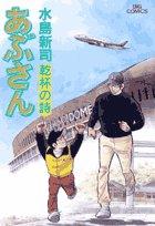 あぶさん 92 (ビッグコミックス)