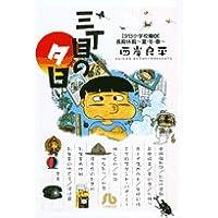 三丁目の夕日 (夕日小学校編4) (小学館文庫)