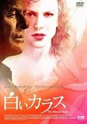 [スマイルプライス] 白いカラス Dual Edition [DVD]