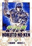北斗の拳―完全版 (6) (BIG COMICS SPECIAL)