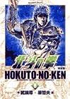 北斗の拳 完全版 第6巻