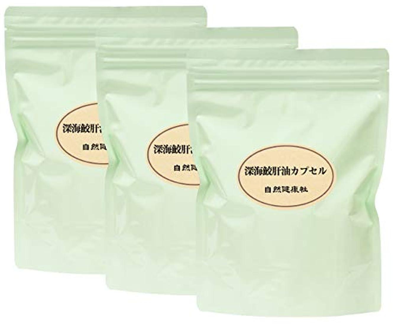 り補体逆さまに自然健康社 深海鮫肝油カプセル・徳用 300g×3個(750粒×3個) チャック付きアルミ袋入り