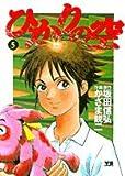 ひかりの空 (5) (ヤングサンデーコミックス)