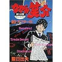 なぜか笑介 20 (ビッグコミックス)