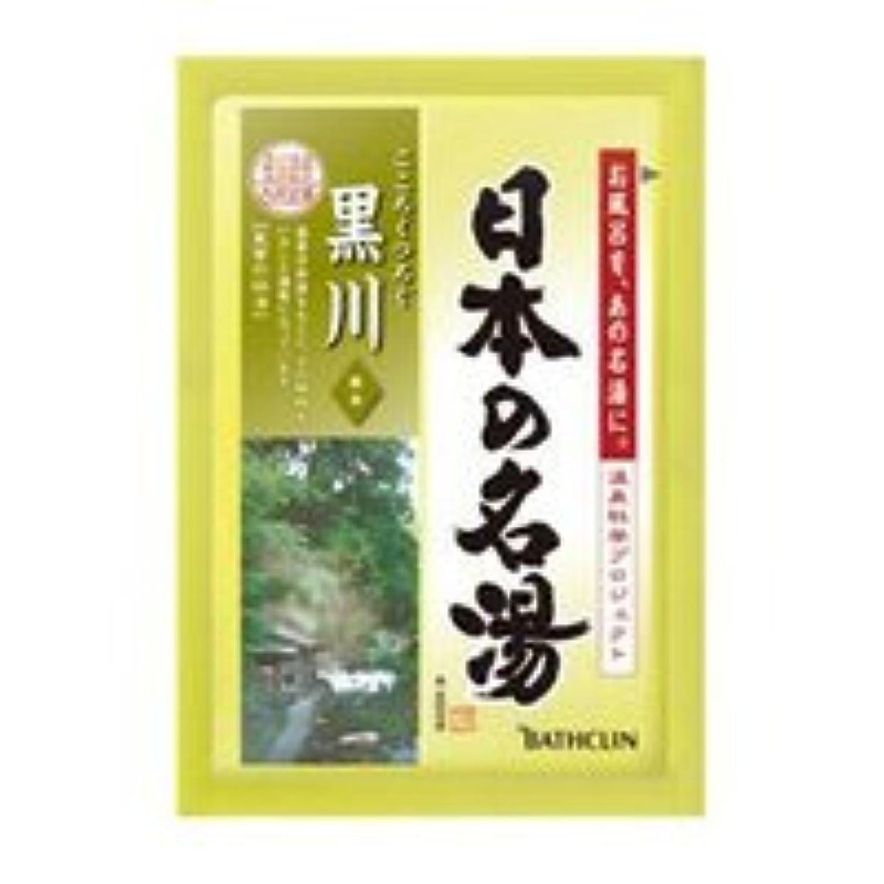 敵パーティション振り子バスクリン 日本の名湯 黒川 1包 30g (温泉タイプ入浴剤)×120点セット (4548514135093)
