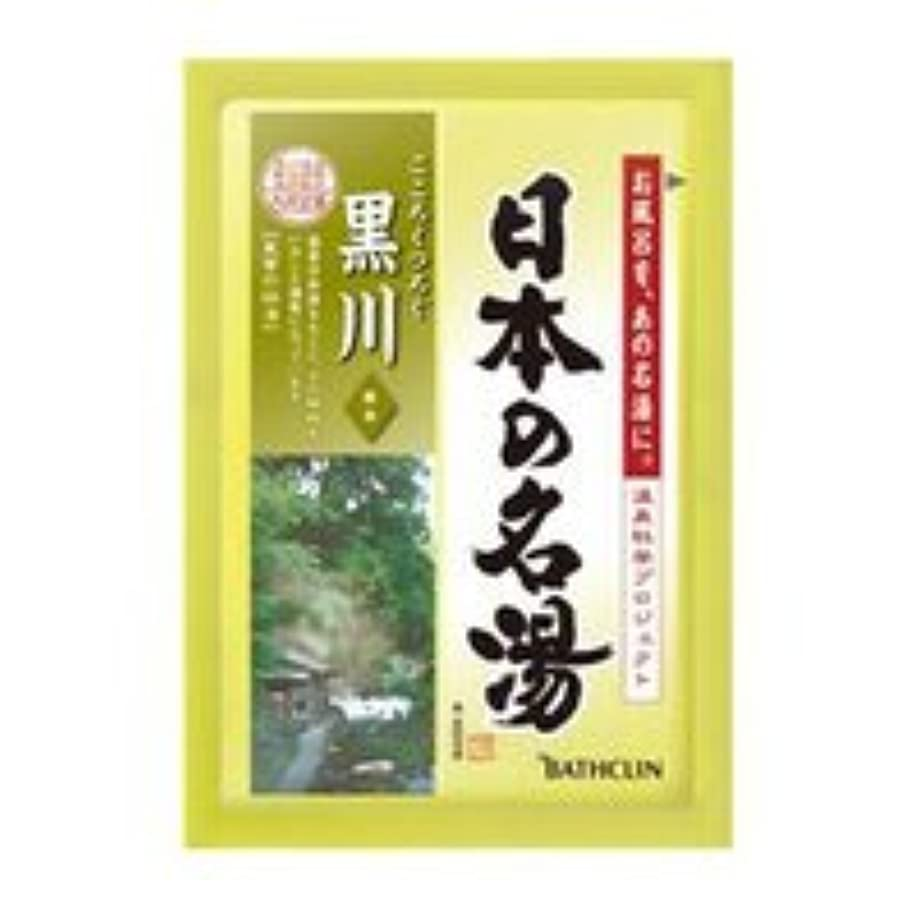 縁蒸留排除するバスクリン 日本の名湯 黒川 1包 30g (温泉タイプ入浴剤)×120点セット (4548514135093)