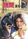 醜聞 (集英社文庫)