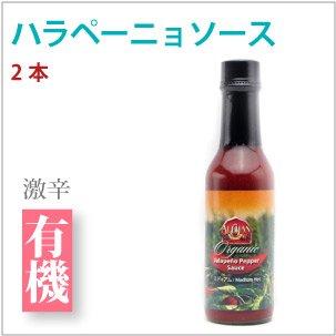 【有機ハラペーニョペッパーソース148ml 2本】激辛ソース