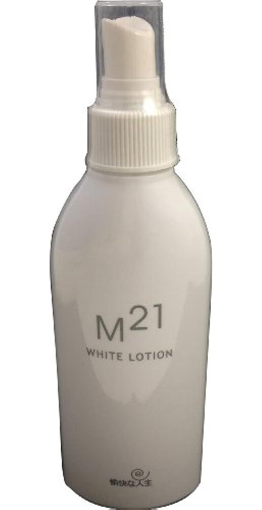 形成ポット構築するM21ホワイトローション 自然化粧品M21