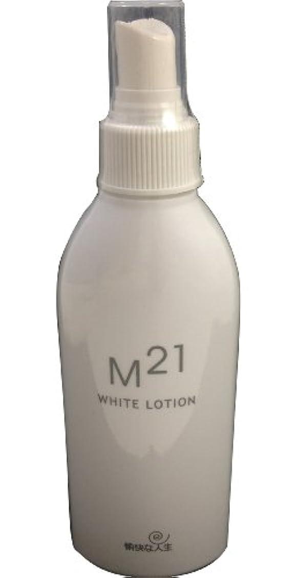 収縮区別する公式M21ホワイトローション 自然化粧品M21