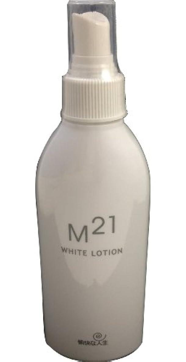 腹痛作曲する犯罪M21ホワイトローション 自然化粧品M21