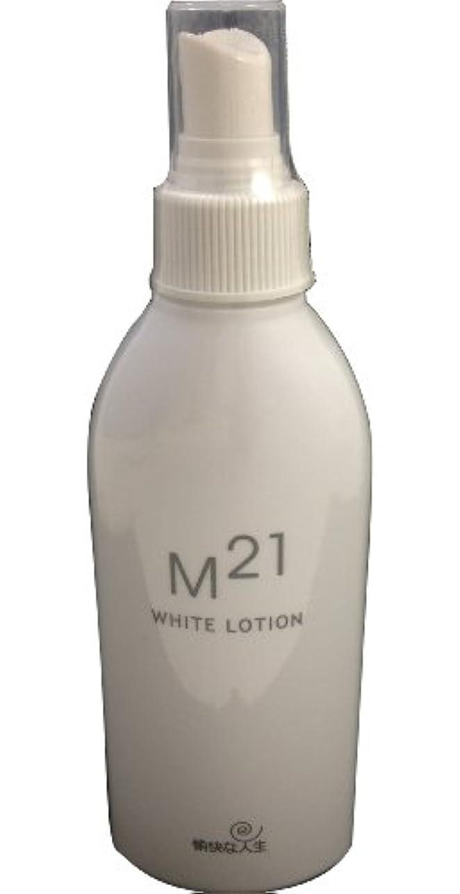 に話す栄光練るM21ホワイトローション 自然化粧品M21