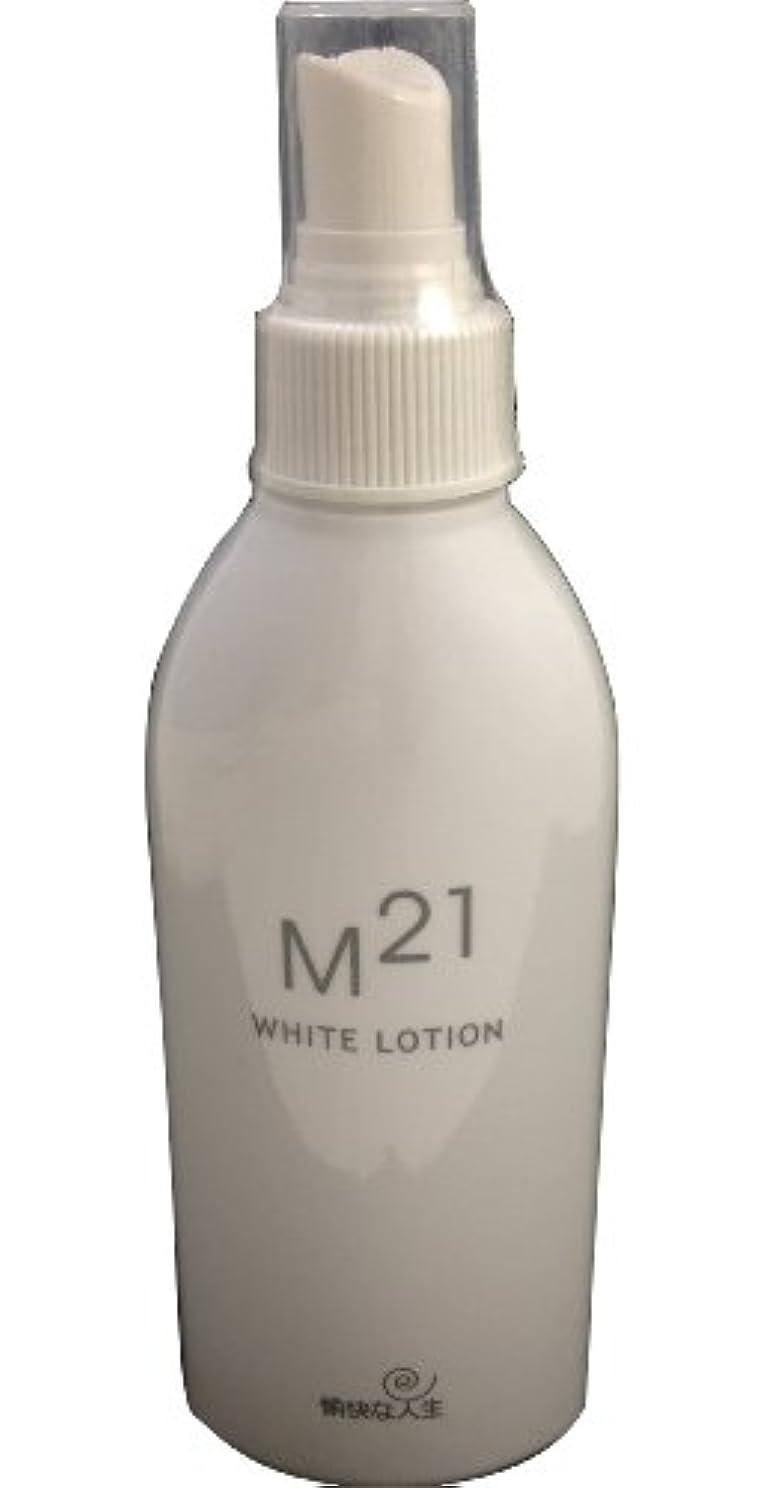 必要性レンチ反動M21ホワイトローション 自然化粧品M21