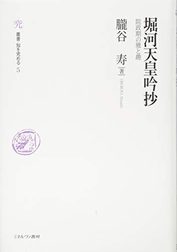 堀河天皇吟抄 院政期の雅と趣 (叢書・知を究める)