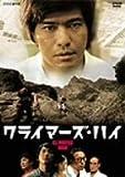 クライマーズ・ハイ [DVD] 画像