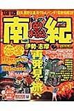 南紀 '08ー'09―伊勢・志摩 (マップルマガジン 関西 15)