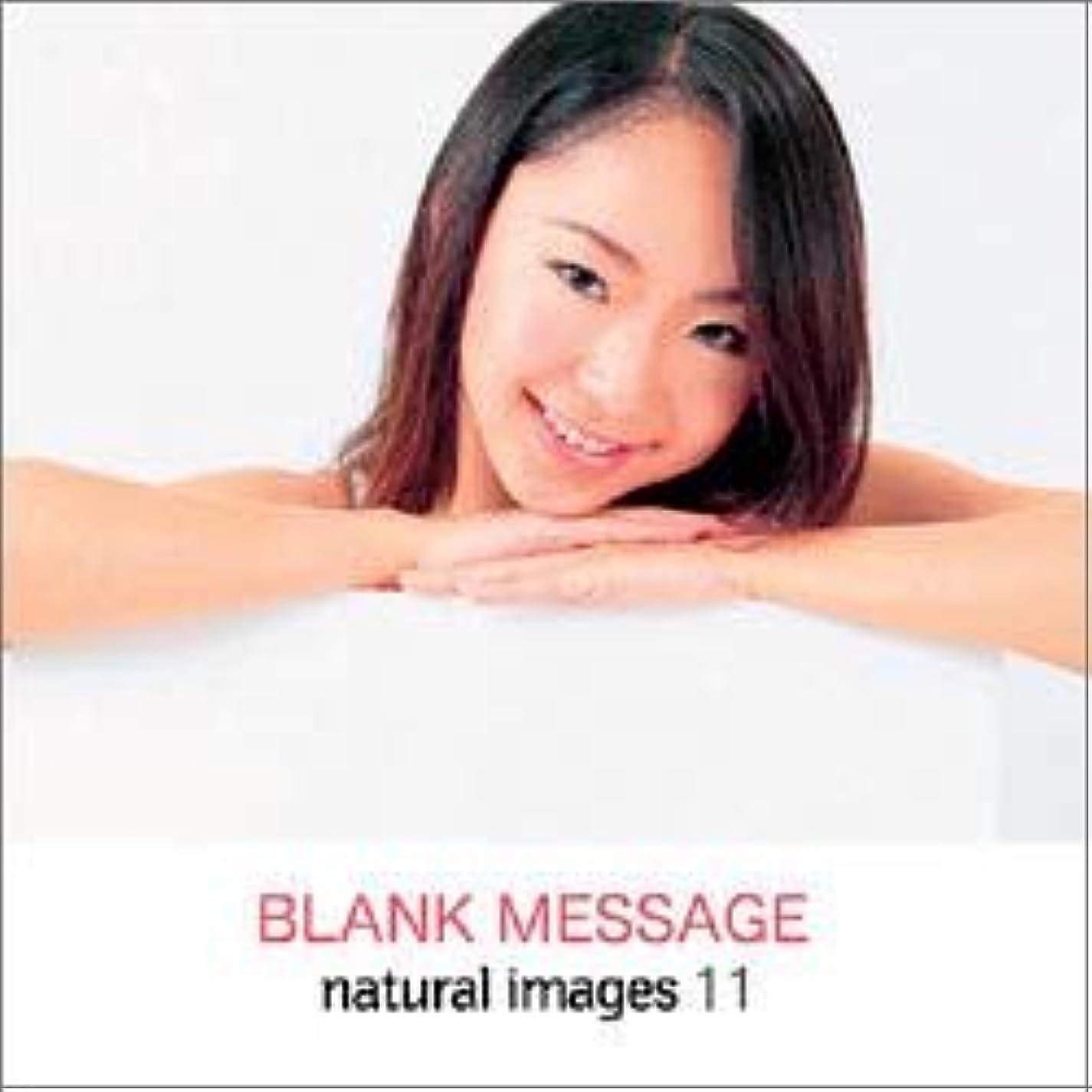 提唱する高揚した論争の的natural images Vol.11 BLANK MESSAGE
