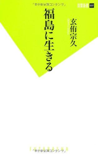 福島に生きる (双葉新書)の詳細を見る