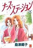 ナース・ステーション (11) (ユーコミックス (433))