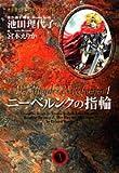 ニーベルンクの指輪 / 池田 理代子 のシリーズ情報を見る