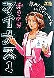 マイナス (1) (ヤングサンデーコミックス)