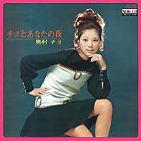 チヨとあなたの夜 (MEG-CD)