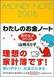 わたしのお金ノート―節約生活 (2006) (祥伝社黄金文庫)