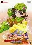 グレネーダー ほほえみの閃士 Bullet.3 [DVD]