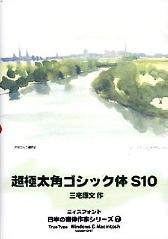 抵抗力があるその他乳剤日本の書体作家シリーズ (7) 「超極太角ゴシック体 S10」