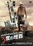 メルキアデス・エストラーダの3度の埋葬 スペシャル・エディション[DVD]