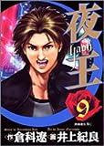 夜王 (9) (ヤングジャンプ・コミックス)