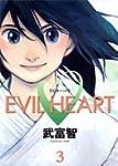 Evil heart 3 (ヤングジャンプコミックス)