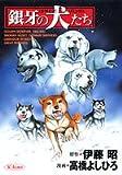 銀牙の犬たち―『少年と犬』リミックス (SCオールマン)