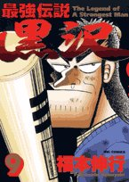 最強伝説黒沢 9 (ビッグコミックス)の詳細を見る