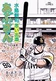 あぶさん 87 (ビッグコミックス)