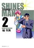 特務戦隊シャインズマン (2) (双葉文庫―名作シリーズ)