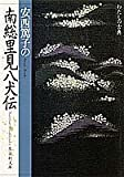 安西篤子の南総里見八犬伝 (集英社文庫―わたしの古典)