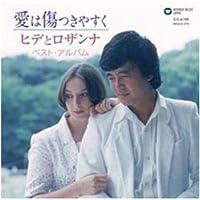 CD ヒデとロザンナ 愛は傷つきやすく ベスト・アルバム EJS-6199 【人気 おすすめ 通販パーク】