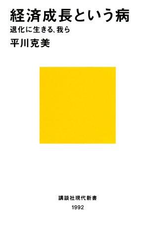 経済成長という病 退化に生きる、我ら (講談社現代新書)の詳細を見る