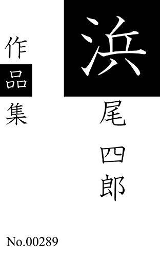 浜尾四郎作品集: 全12作品を収録 (青猫出版)の詳細を見る