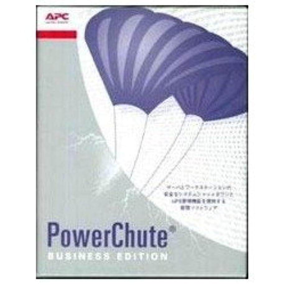 スペースローマ人パワーセルシュナイダーエレクトリック(APC) SUA500/750タワー用DL版PowerChute Bus.Ed.Win