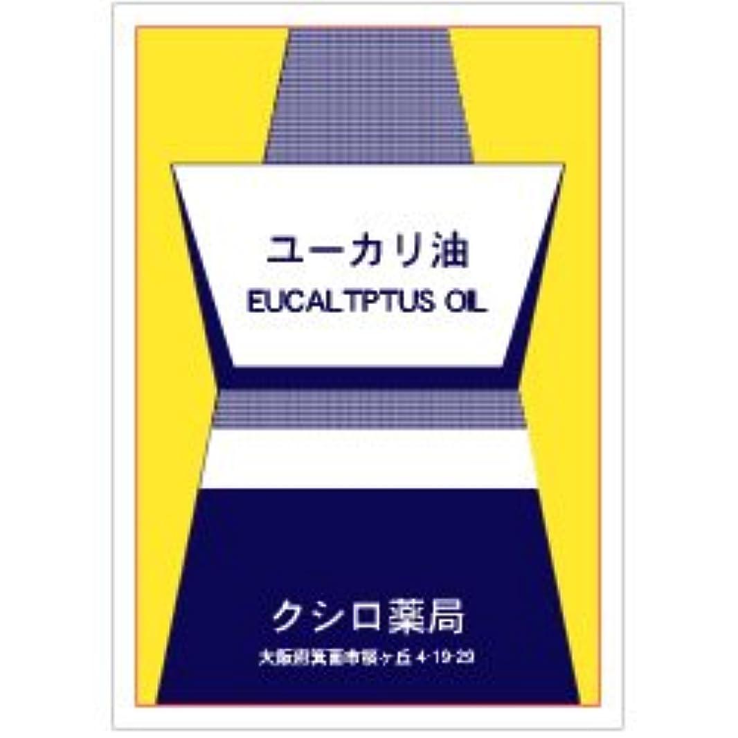 突然忌まわしい首尾一貫したユーカリ油 50mL [Eucalyptus Oil]