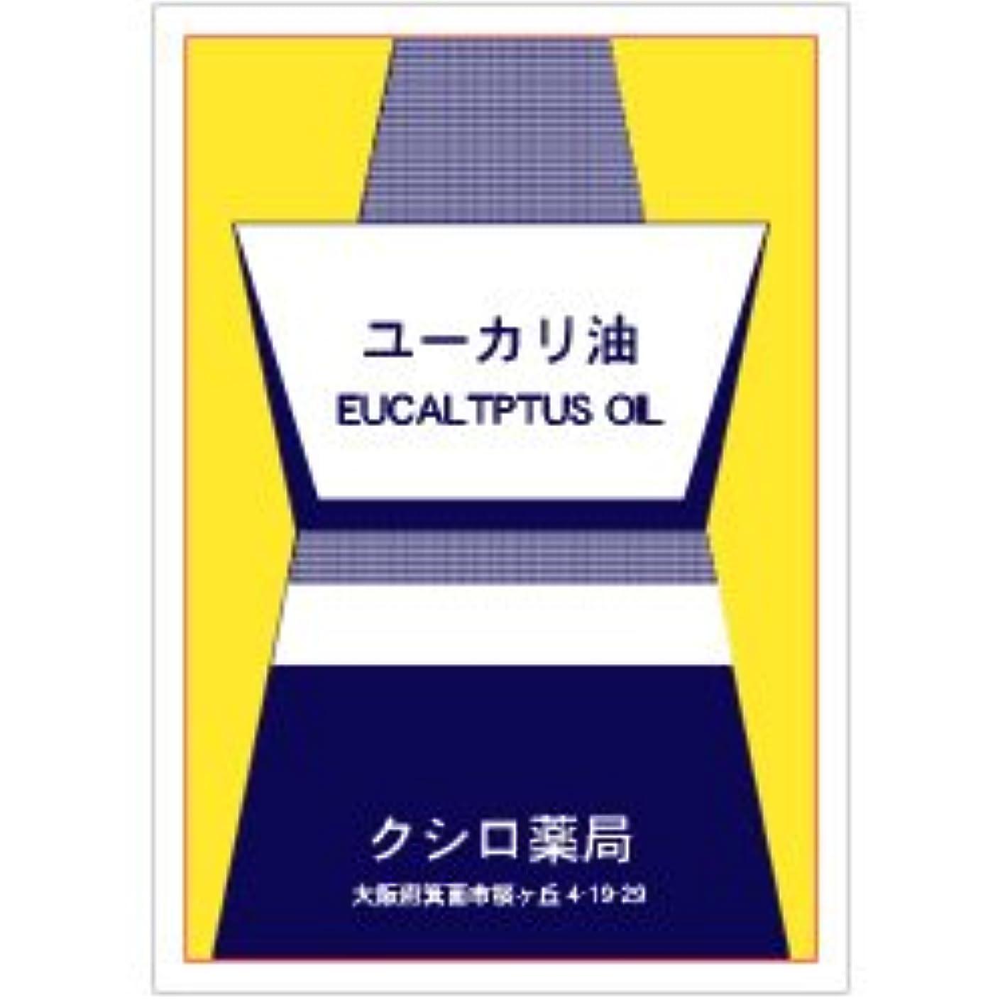 スリル胚芽初期ユーカリ油 50mL [Eucalyptus Oil]